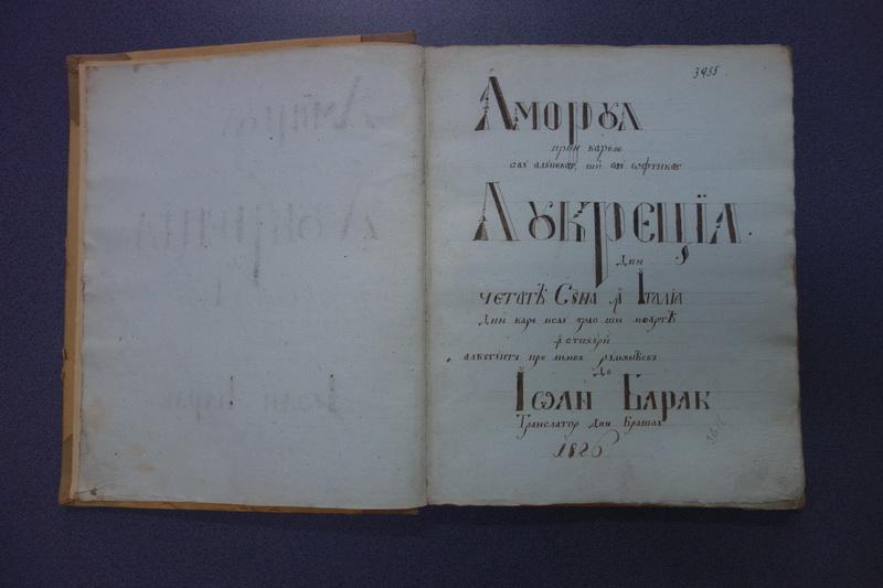 Un manuscris inedit la Biblioteca Judeţeană Arad